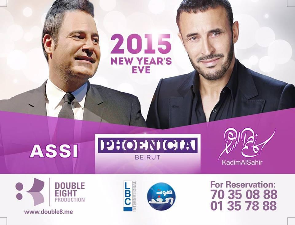 kazem-beruit-new-years-2015