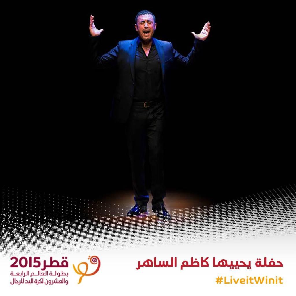 حفل القيصر في قطر ٢٠١٥